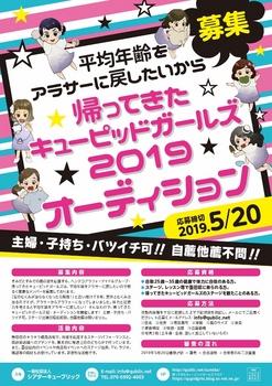audition_chirashi_0422_page-0001 (725x1024).jpg